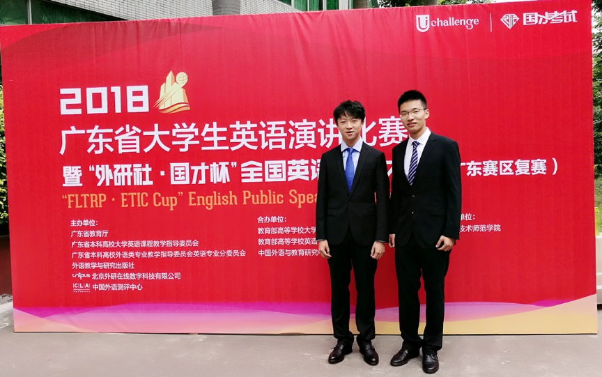 SUSTech Undergraduates Finish Third in 2018 Guangdong English Public Speaking Contest for College Students