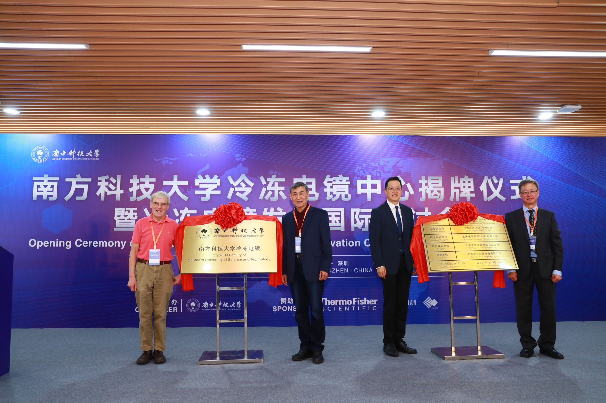 SUSTech Cryo-Electron Microscopy Center Opens, Becomes Largest in China.