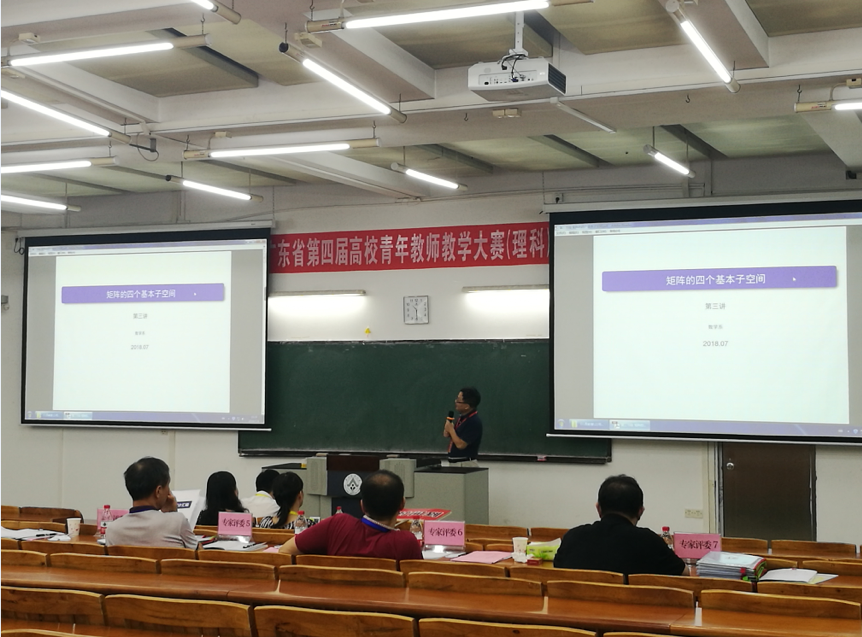 SUSTech faculty member Chen Yimao comes third prize in University Young Teachers Teaching Contest