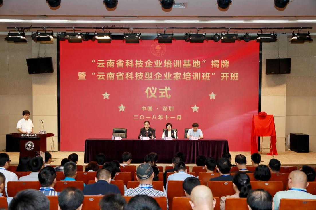 SUSTech Unveils Yunnan Science and Technology Enterprise Training Base