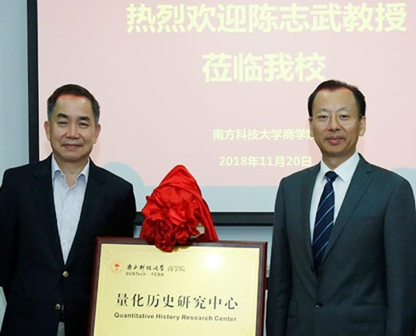 SUSTech Business School unveils Quantitative History Research Center