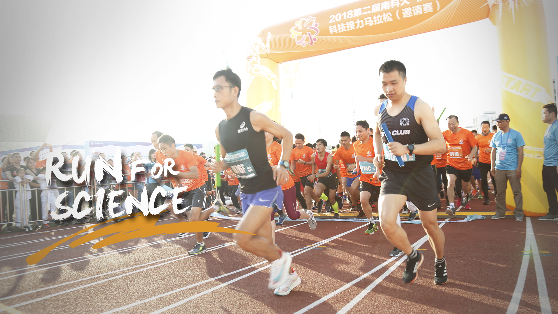 Run for science! 2nd SUSTech-Green Pine Campus Relay Marathon held