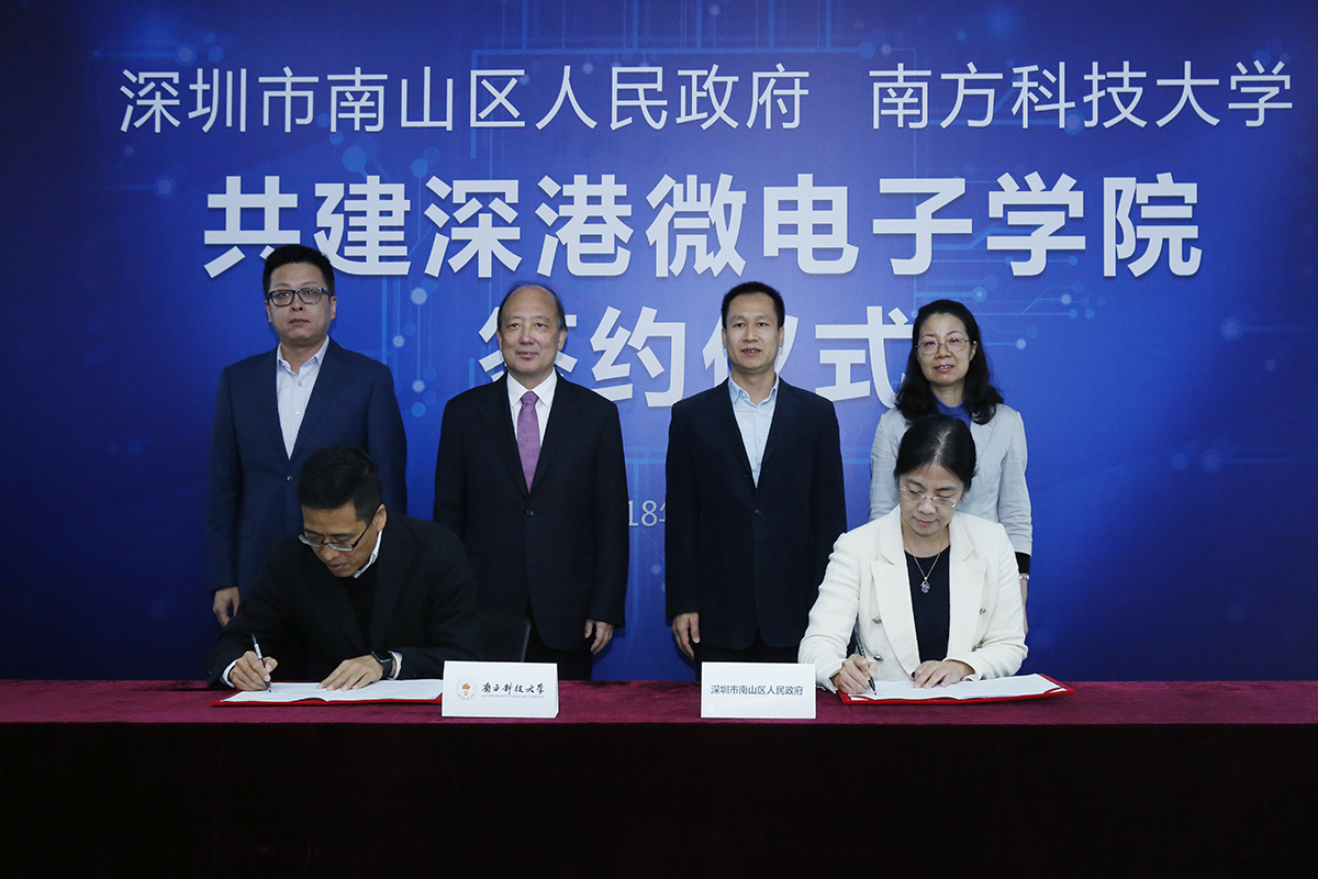 SUSTech-HKUST Joint School of Microelectronics to be built in Nanshan District