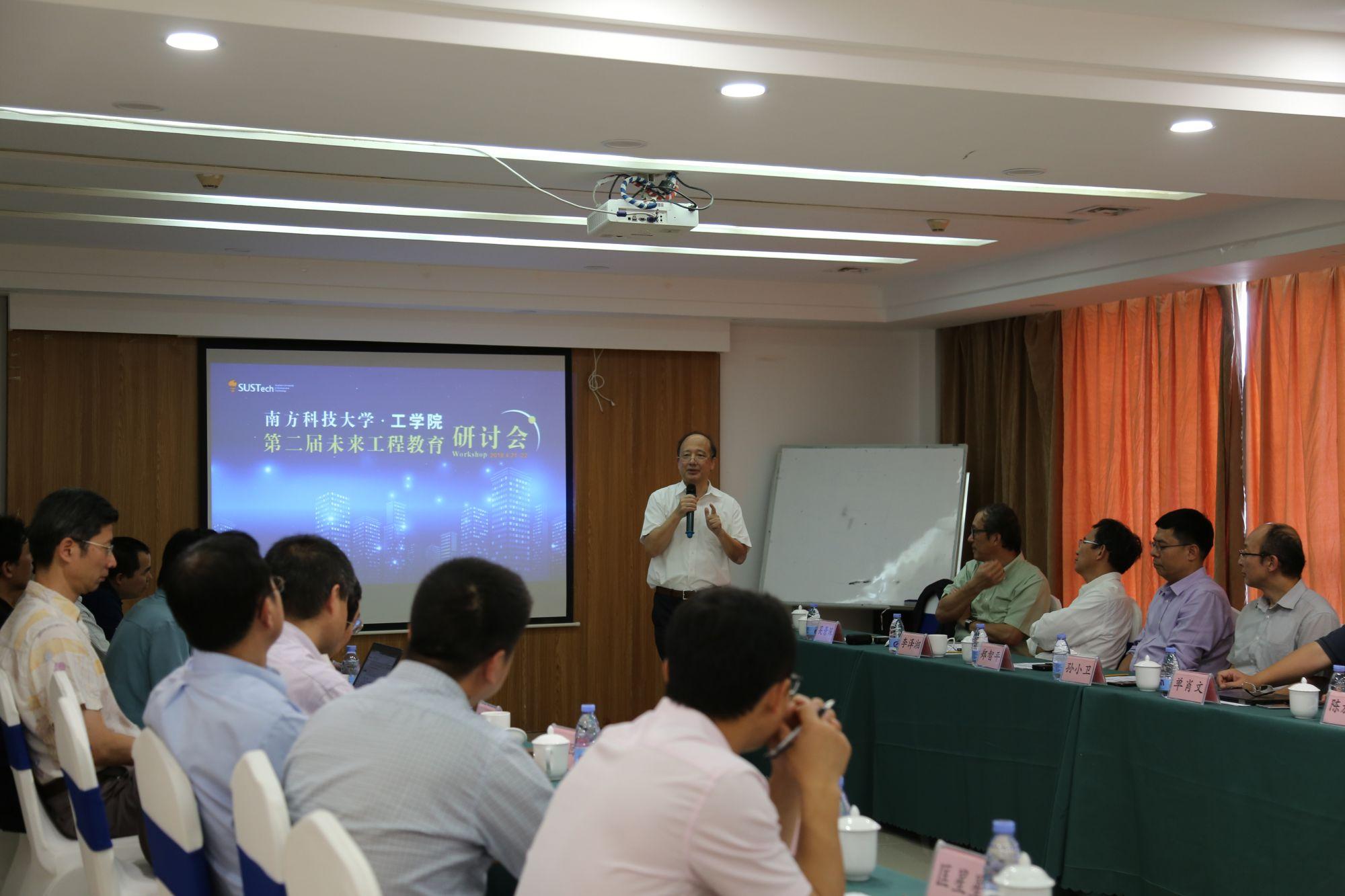 Second Future Engineering Education Seminar Held at SUSTech