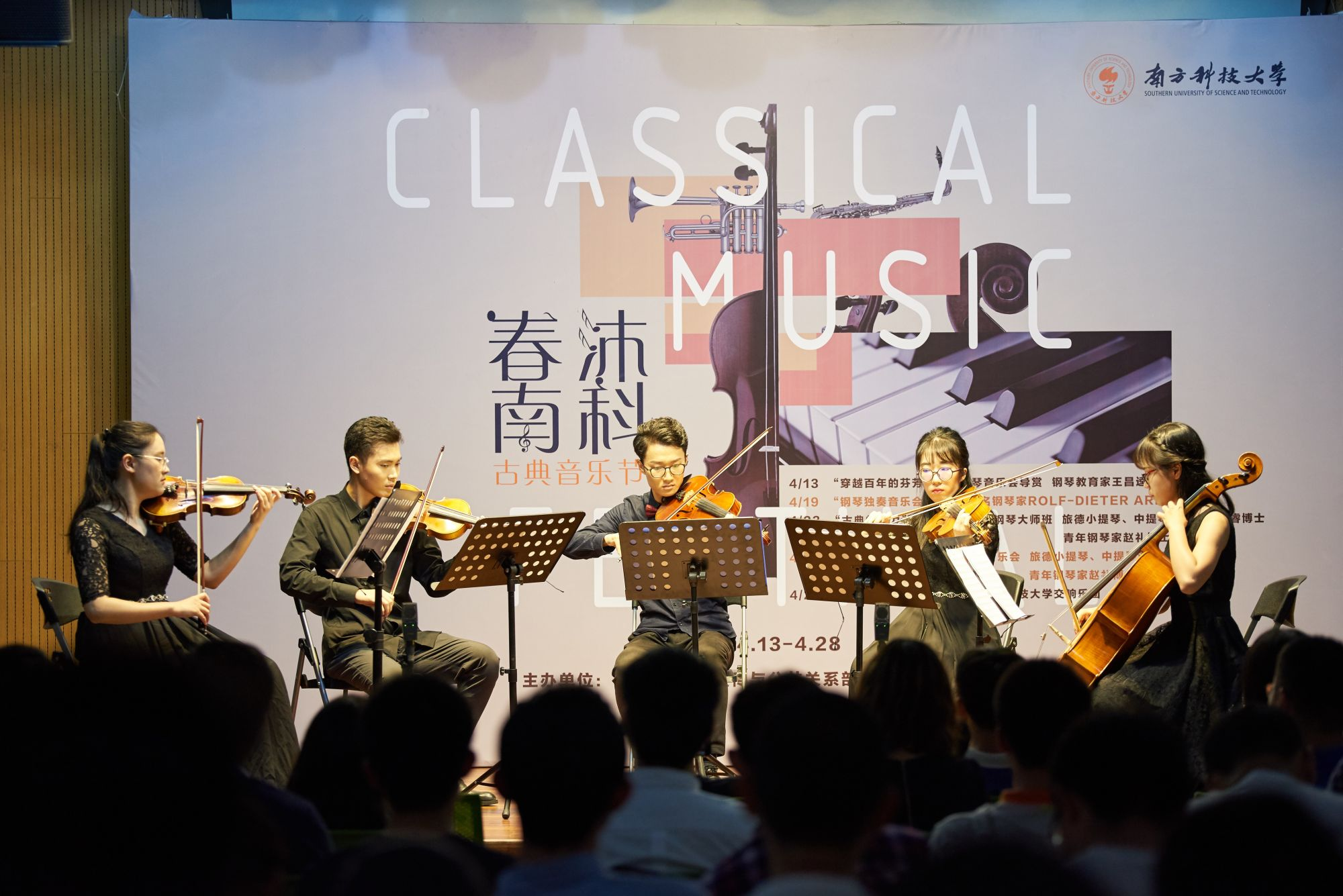 Classical Music Festival ended SUSTech Symphony Orchestra debut