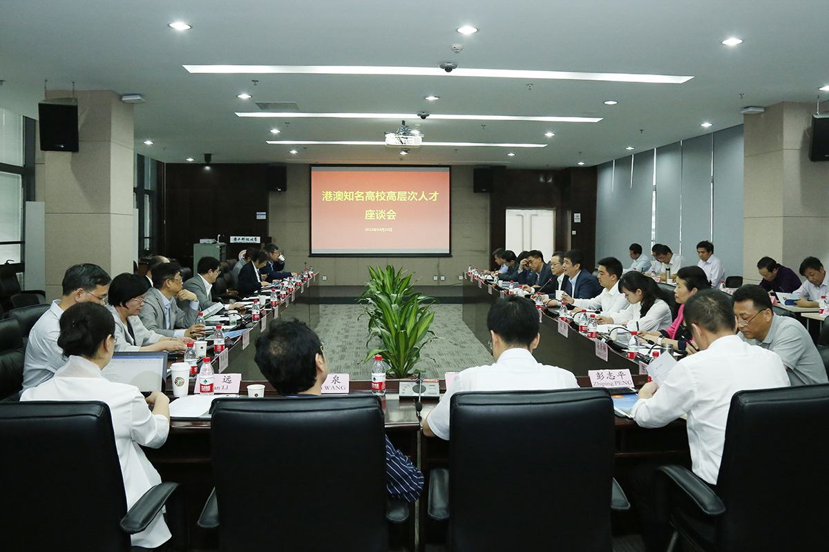 Leading Hong Kong and Macao Universities Attend High-Level Talents Symposium