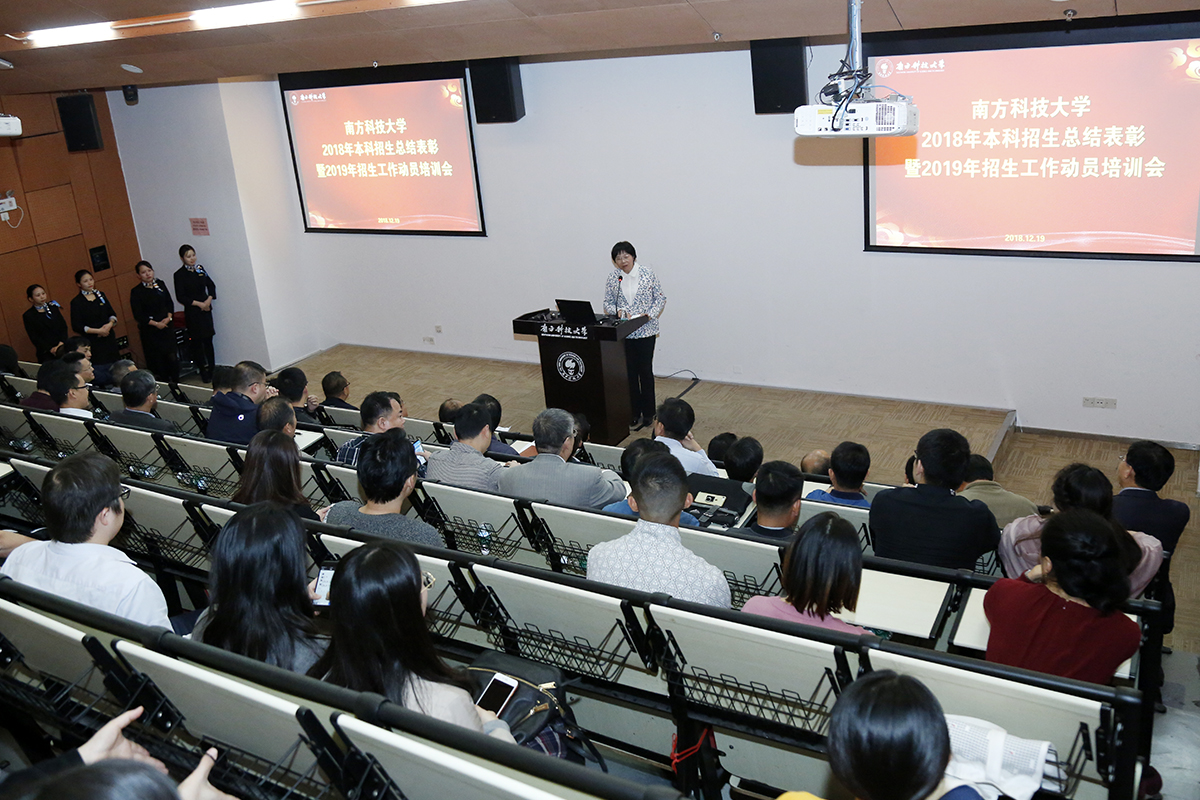 SUSTech holds 2018 undergraduate admissions summary