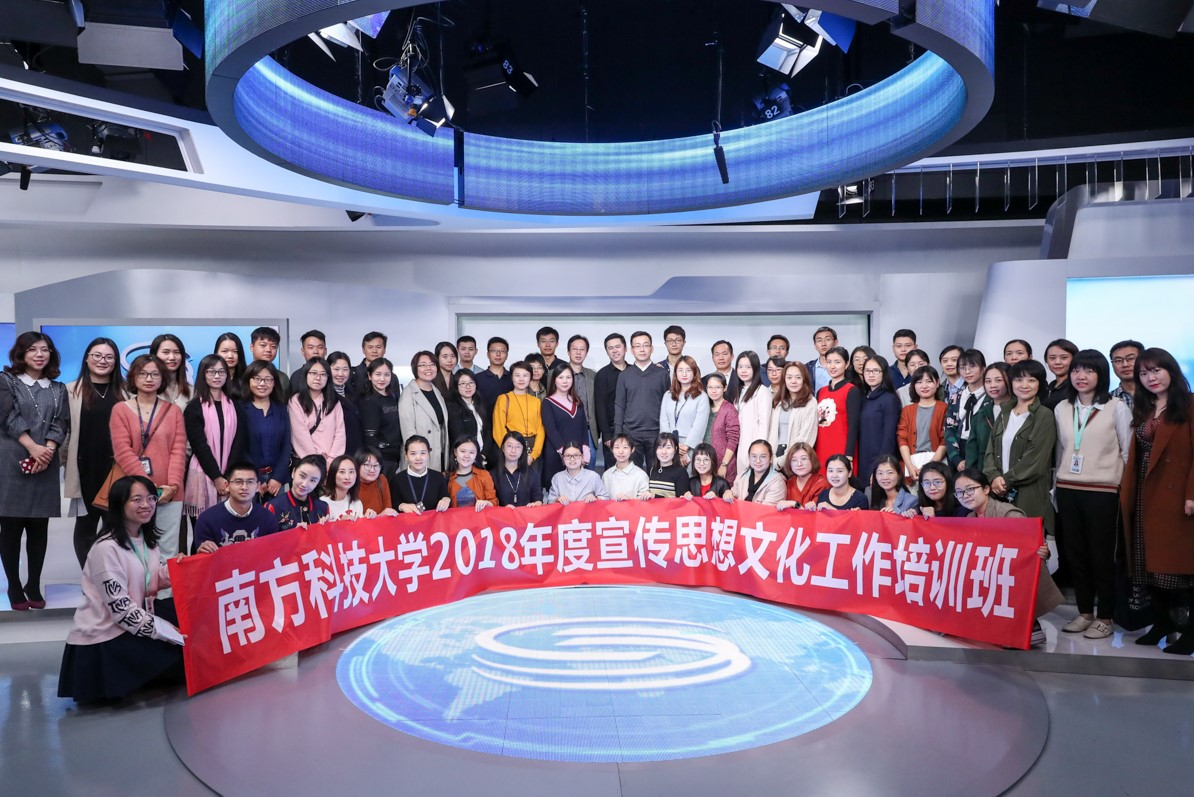 Office of Communication and Public Relations visits Shenzhen Media Group