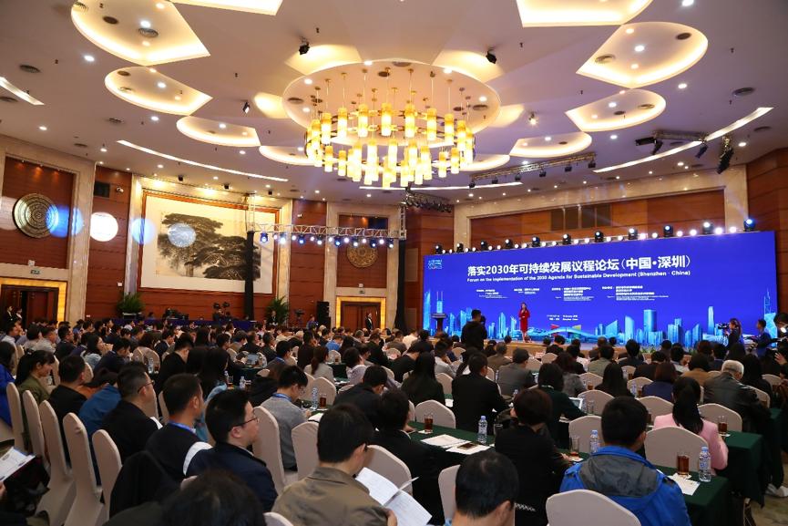 SUSTech co-organizes 2030 Sustainable Development Forum