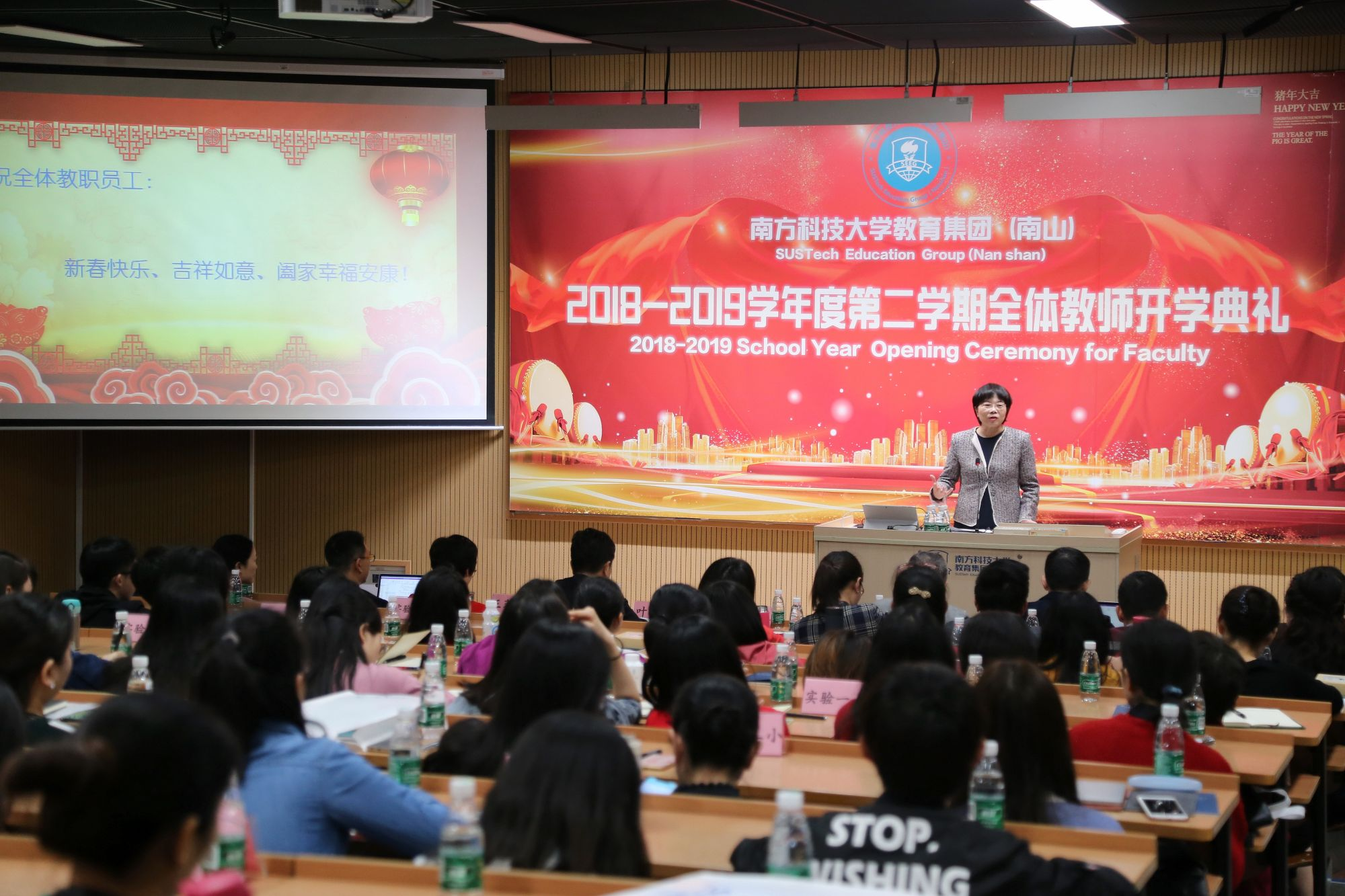SUSTech Experimental Education Group (Nanshan) holds opening ceremony for 2nd semester