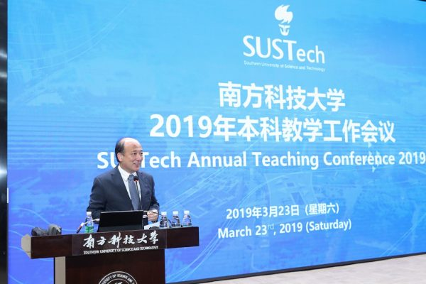 2019 SUSTech Annual Teaching Conference held