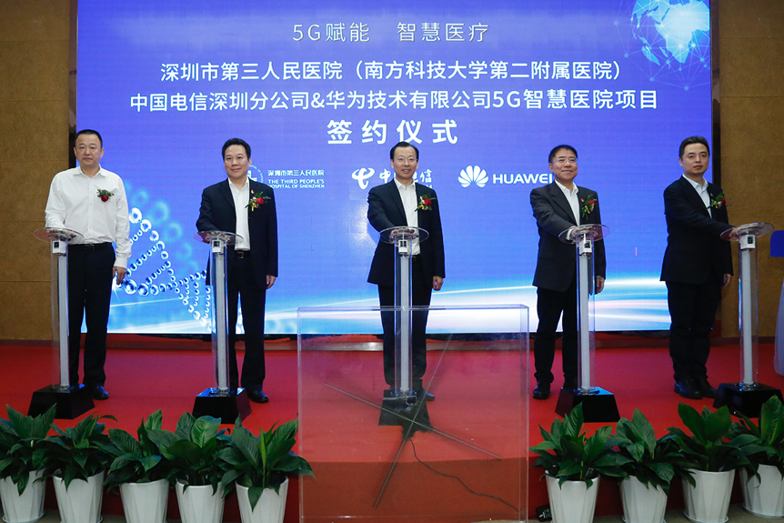 SUSTech Second Affiliated Hospital signs 5G agreement with China Telecom and Huawei