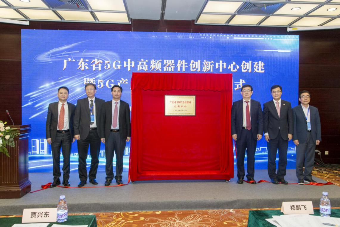 SUSTech participates in setting up Guangdong Province 5G High-Frequency Device Innovation Center