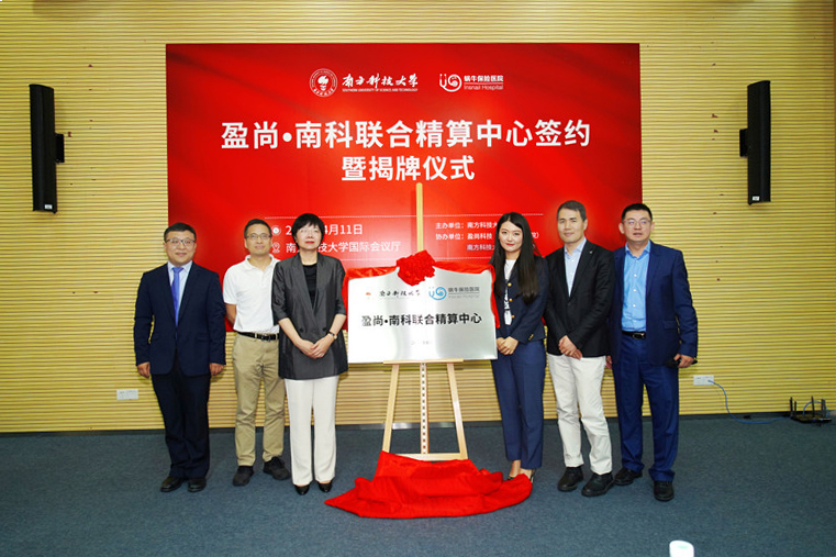 SUSTech establishes Joint Actuarial Center with Yingshang Technology