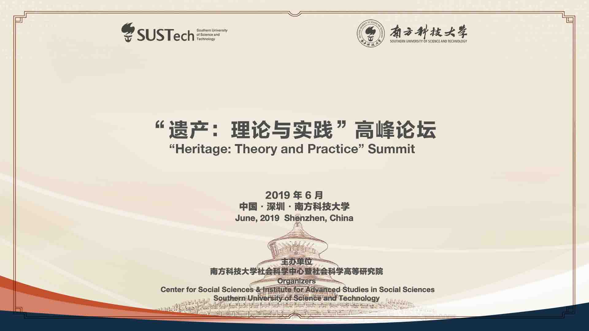 Institute for Advanced Studies in Social Sciences holds Heritage Forum