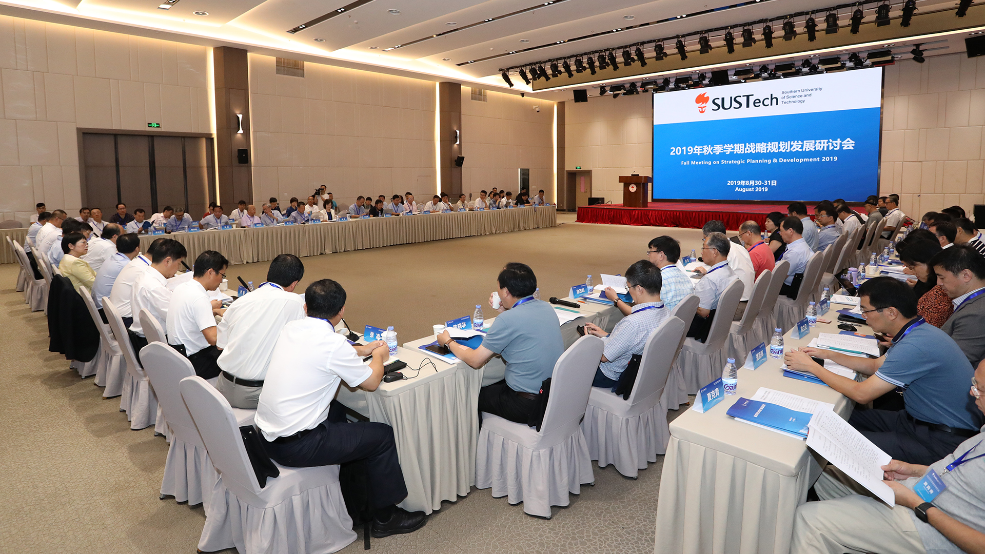 SUSTech holds 2019 Fall Meeting on Strategic Planning Development