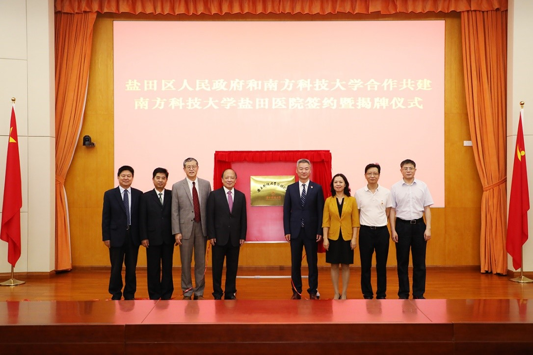 Yantian District Government and SUSTech cooperate to build SUSTech-Yantian District Hospital