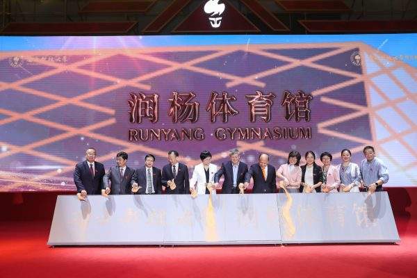 Runyang Stadium officially named