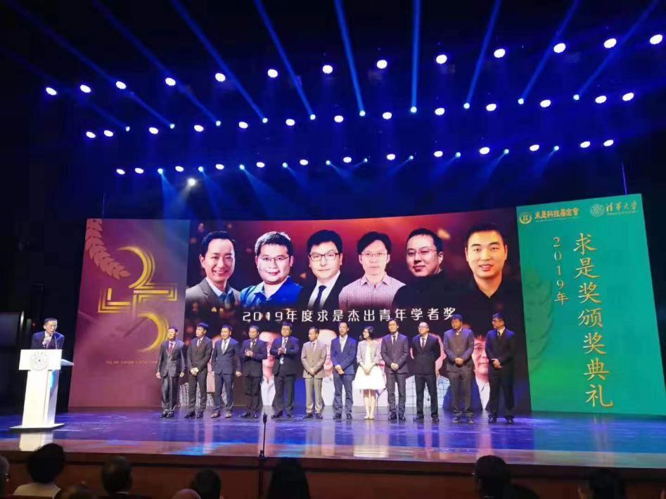 MSE Associate Professor wins Qiu Shi Outstanding Young Scholar Award