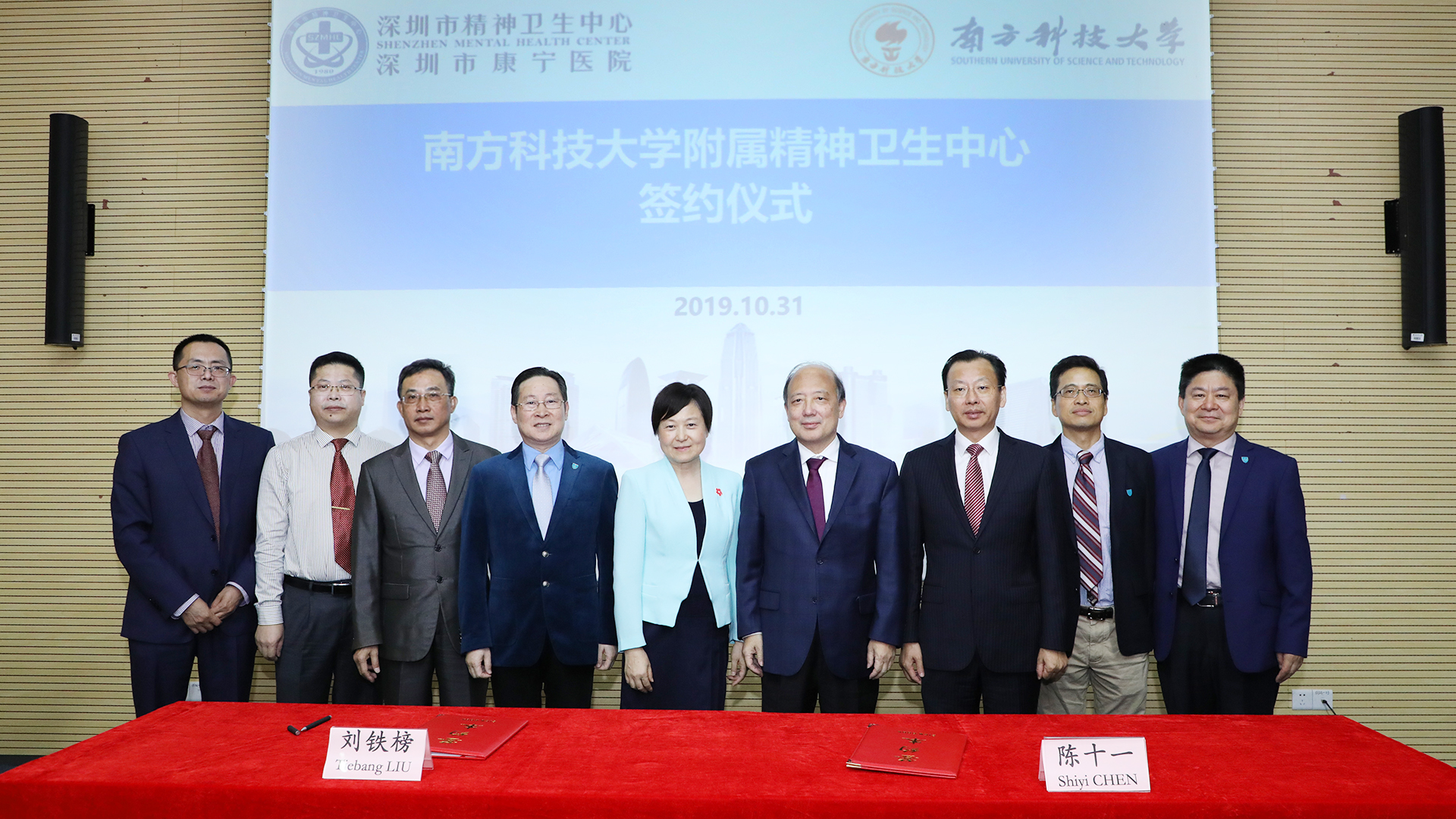 SUSTech to build an affiliated mental health center with Shenzhen Kangning Hospital