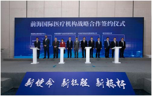 SUSTech signed to co-build Qianhai International Medical Center