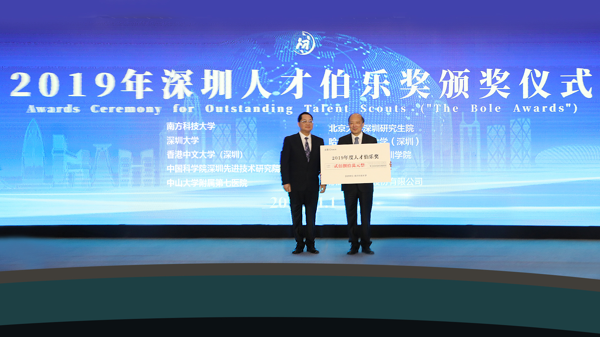 "SUSTech wins Shenzhen ""Outstanding Talent Scout Award"" for 4th consecutive year"