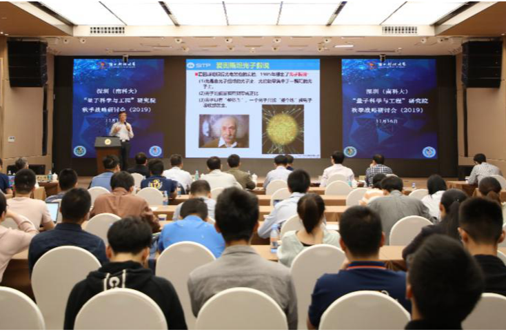 Shenzhen Institute of Quantum Science and Engineering held Autumn Strategy Seminar