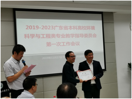 Professor Zheng Chunmiao elected to major provincial steering committee