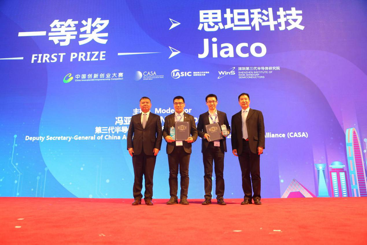 SUSTech claims first prize in GBA 3rd generation semiconductor competition