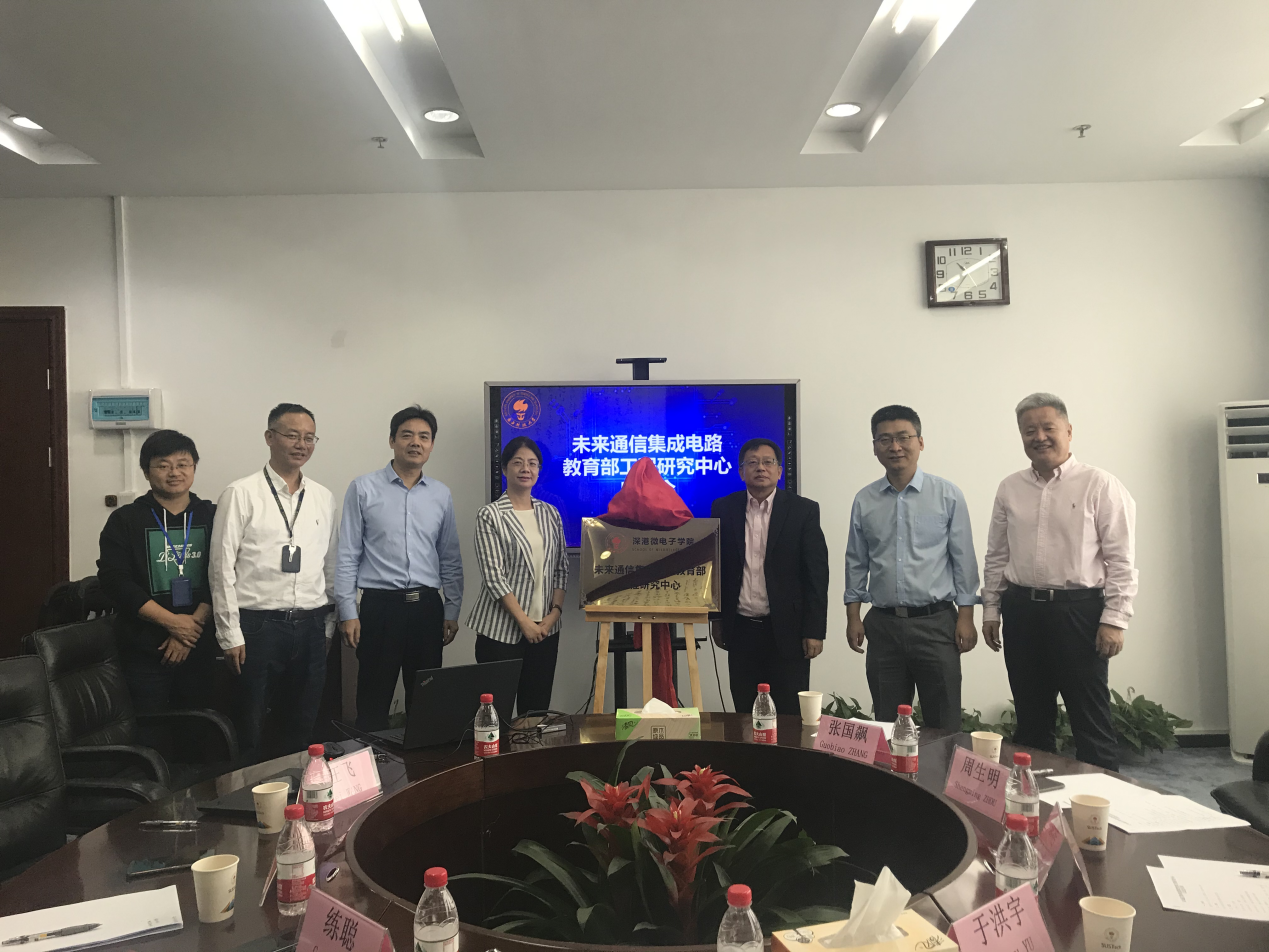 MoE Engineering Research Center for Future Communication IC inaugurated