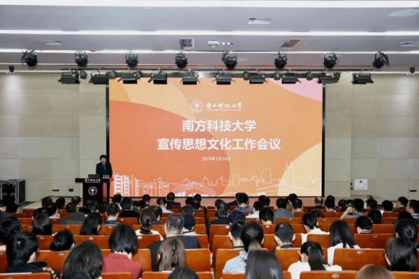 SUSTech holds publicity and cultural work conference.