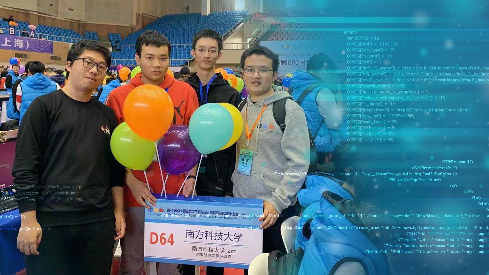 SUSTech students continue success in International Collegiate Program Contests