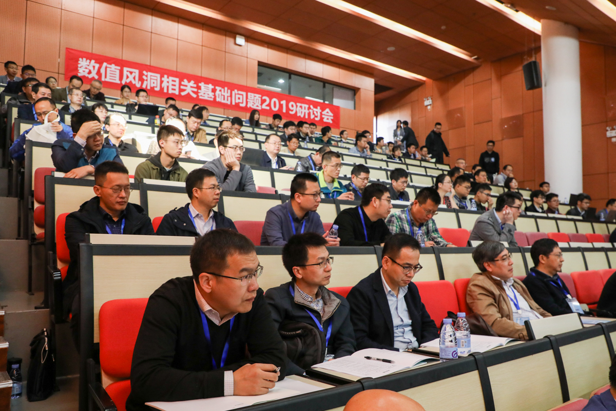 SUSTech hosts seminar on basic problems related to numerical wind tunnel