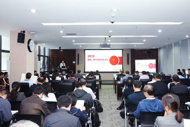 SUSTech reviews 2019 at annual work meeting