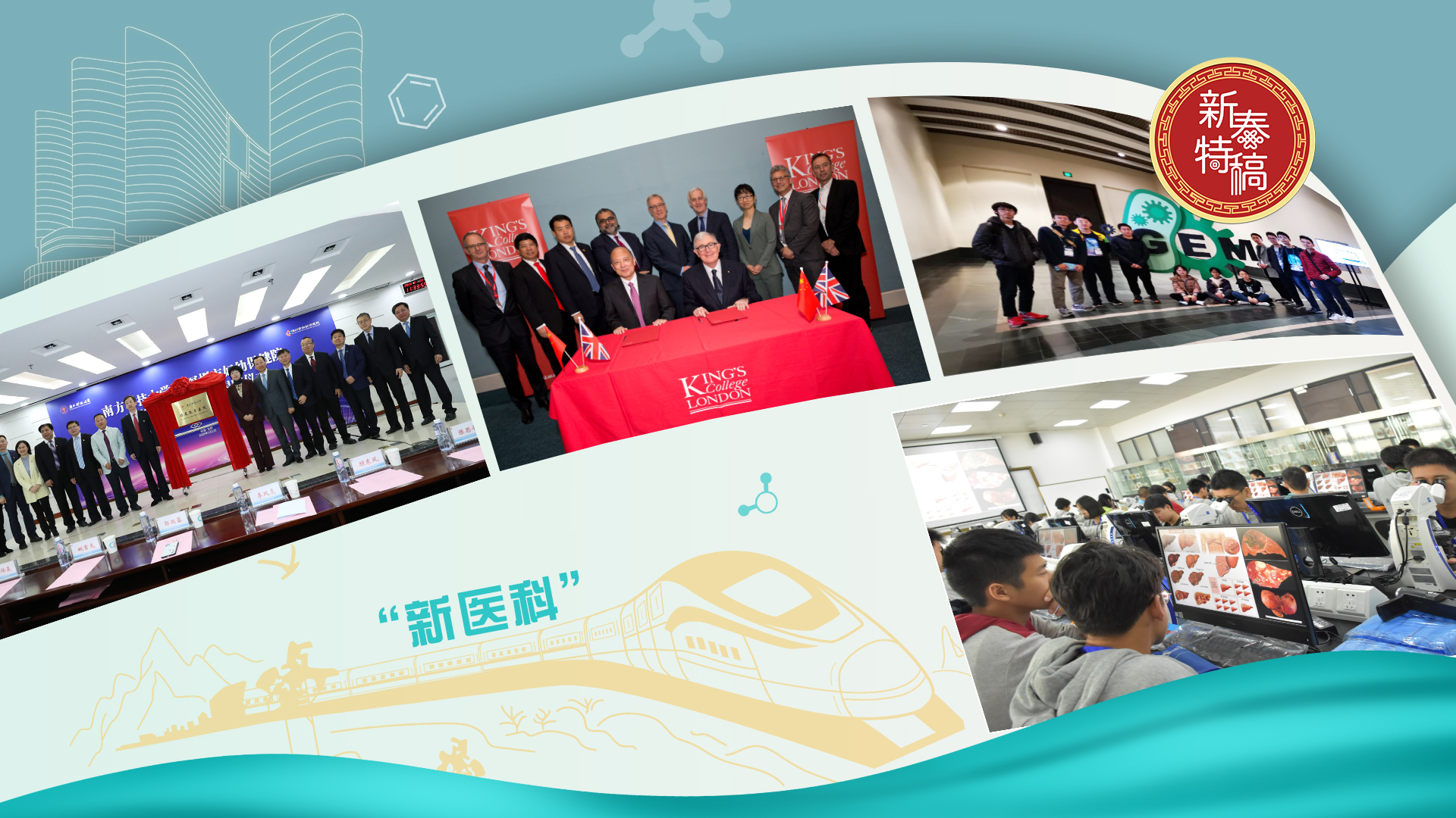 Lunar New Year Report: School of Medicine on the fast development track