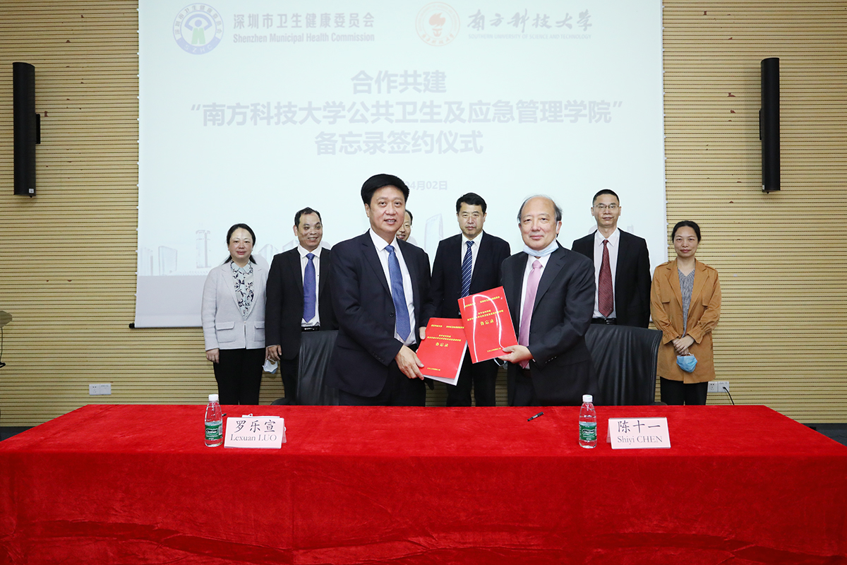 SUSTech to jointly build School of Public Health and Emergency Management