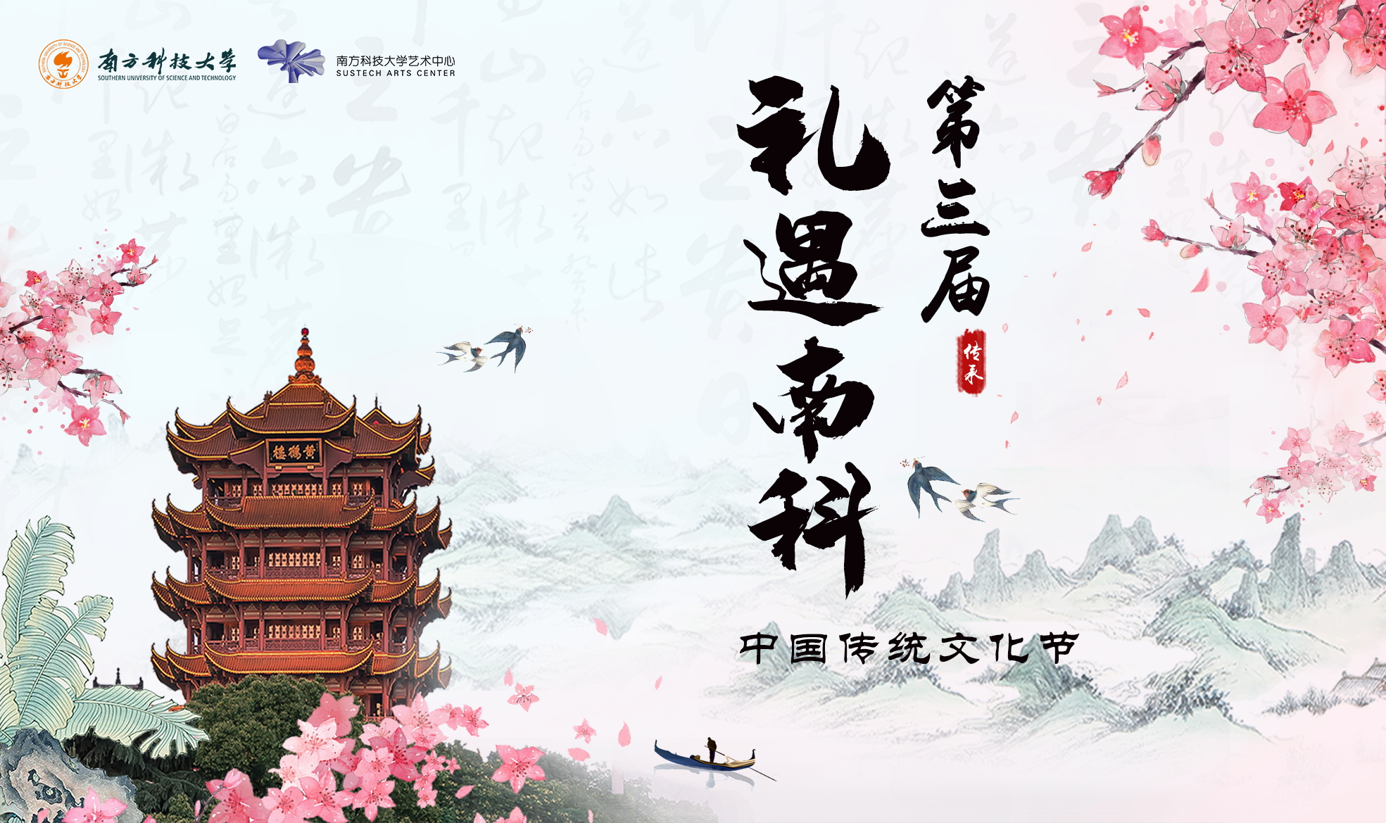 3rd Traditional Culture Festival moves into the cloud