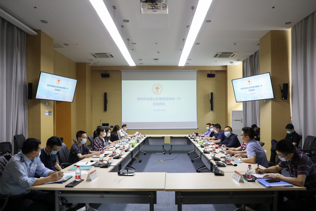 Nanshan district government affirms preparations for students returning to campus