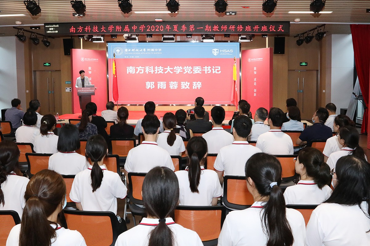 High School Affiliated to SUSTech launches summer teacher training session