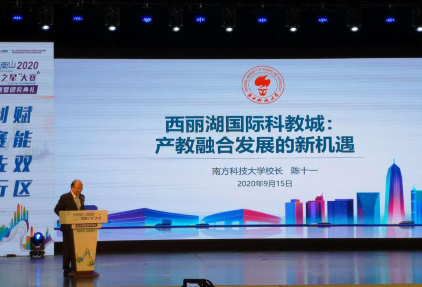 "SUSTech President presents at Innovation Nanshan ""Entrepreneurs Star"" Contest"