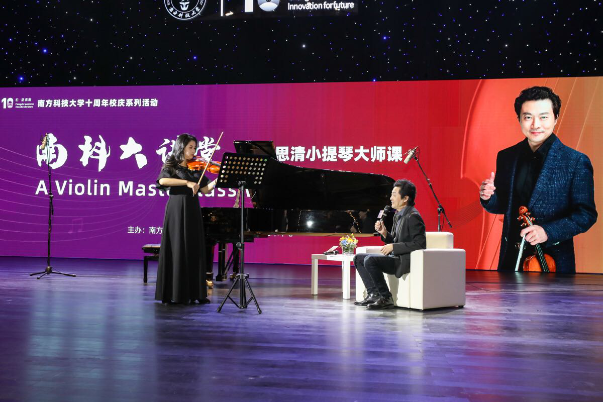 Well-known violinist Siqing LU brings a masterclass to SUSTech Lecture