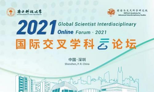 SUSTech opens its 2021 Global Scientist Interdisciplinary Online Forum