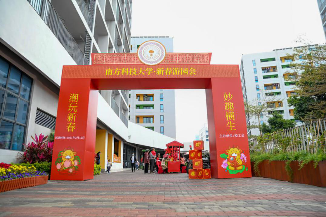 SUSTech holds 2021 Spring Festival garden party