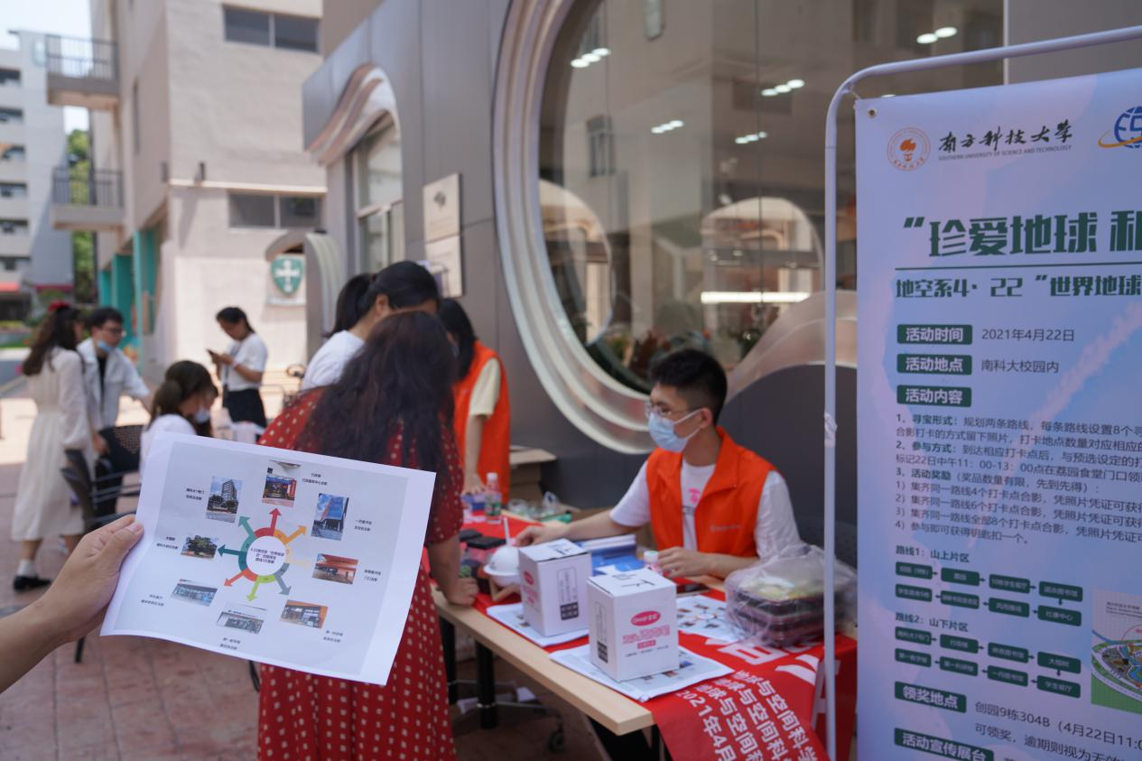 SUSTech holds series of activities to promote World Earth Day