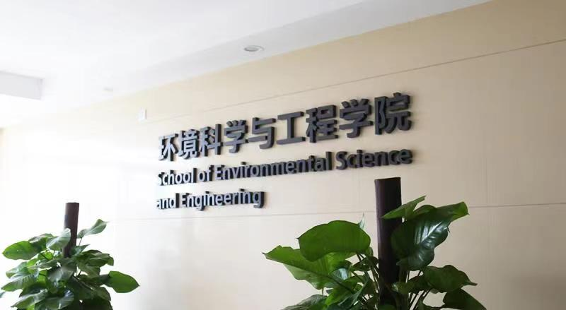 SUSTech's Environment and Ecology discipline enters ESI's global top 1%
