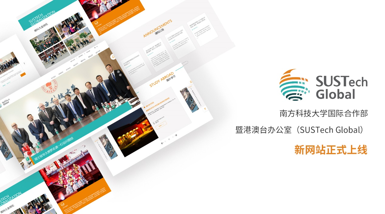SUSTech Global launches new website to connect further with the world