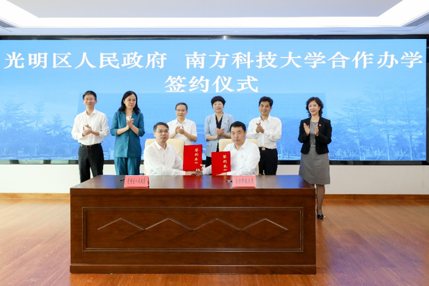 SUSTech and Guangming District People's Government cooperate in research and basic education