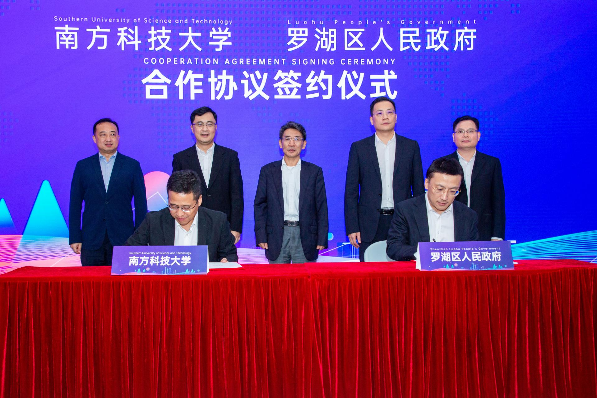 SUSTech and Luohu District People's Government sign strategic cooperation agreement