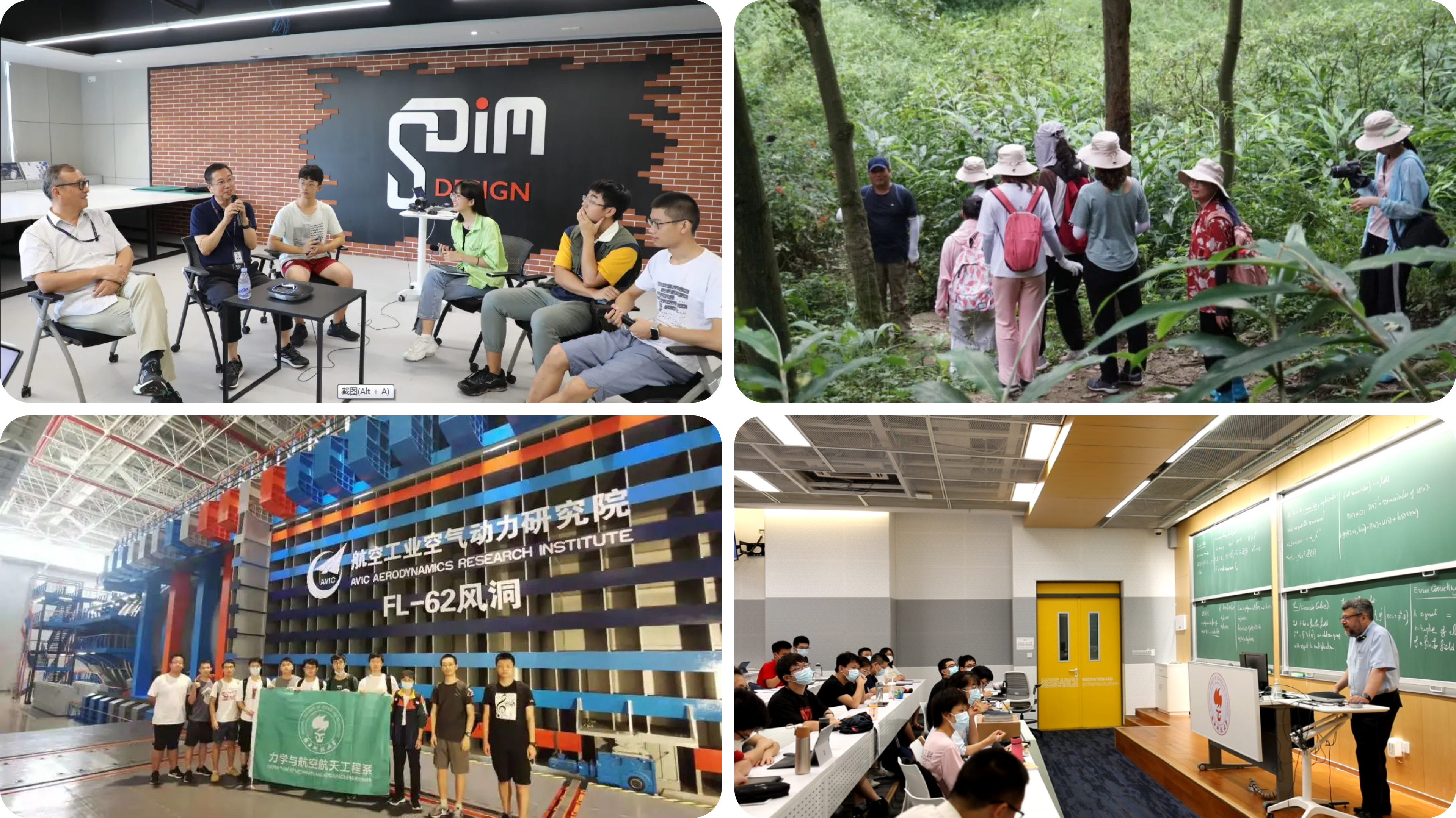 Experience a SUSTech Summer from rich educational programming
