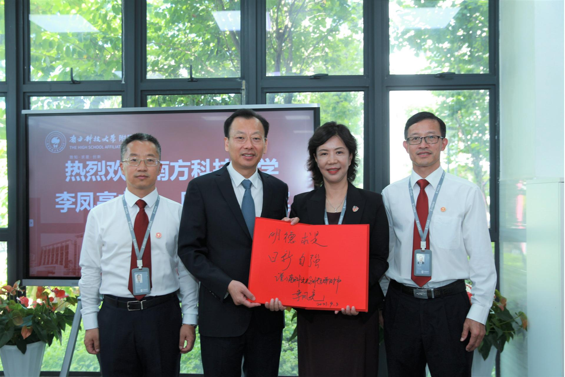 Delegation from SUSTech attends HSAS Fall Semester 2021 Opening Ceremony and First Anniversary Celebration